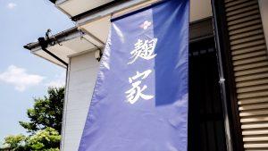 麹家 麹 米麹 発酵 酵素 古賀