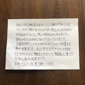 黒甘麹 麹 古賀 薬王寺 健康