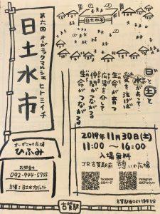 オーガニック マルシェ 福岡 古賀市 ひふみ 麹家 黒甘麹