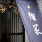 福岡 古賀市 麹家 麹 米麹