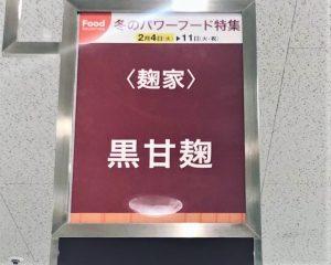 福岡 岩田屋 フードコレクション 麹家 黒甘麹