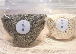 黒麹 米麹 黒甘麹 麹家