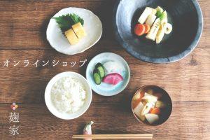麹家 米麹 黒麹 玄米麹 麦麹 麹