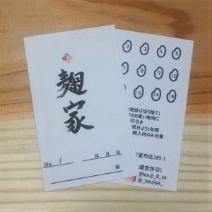 麴家 福岡 古賀市 黒麹 黒甘麹 ポイントカード